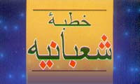 خطبه شعبانیه خطبه پیامبر (ص) در آستانه ی ماه رمضان